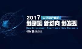 2017央证资产峰会·北京—新环境、新动向、新发现