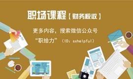2017年度税收新政盘点及企业应对(北京)