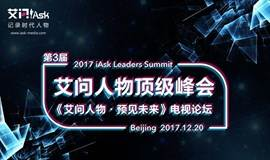 2017艾问人物顶级峰会暨《艾问人物·预见未来》电视论坛
