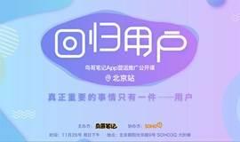 回归用户·鸟哥笔记App运营推广公开课 北京站
