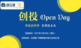 创投Open-Day第一期丨跨界路演等你来打Call