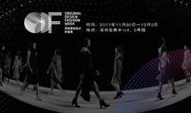 2017深圳原创设计时装周
