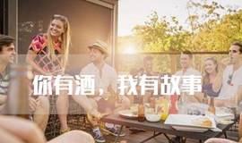 【你有酒,我有故事】十一月,加入恋途INGの圈子,一起认识新朋友(本期主题-聊聊旅游&还有星座那些事)
