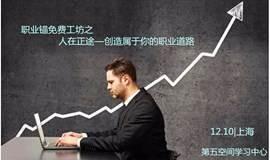 12.10上海 人在正途—创造属于你的职业道路
