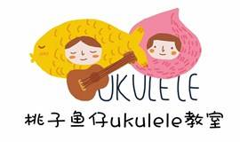 Day:3月25日/4月1日 尤克里里免费精品体验课 资深老师教你一小时学会自弹自唱 ukulele