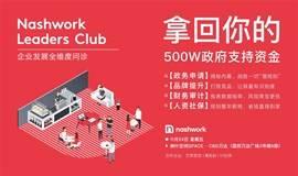 Leaders Club——拿回你的500W政府支持资金