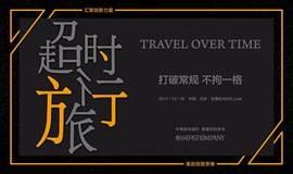 超时旅行——2018快公司大会 · 归零重启