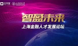 【智盈未来】上海金融人才发展论坛