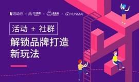 """活动行""""聚星计划""""VOL.21深圳站--活动+社群,解锁品牌打造新玩法"""