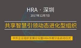 《中外企业组织发展论坛暨HRA华南分会启动仪式》