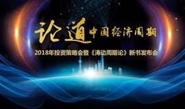 """""""涛论""""框架下的2018年投资策略会暨《涛动周期论》新书发布会"""