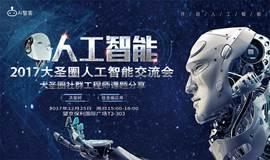 2017大圣圈人工智能技术交流沙龙第4期