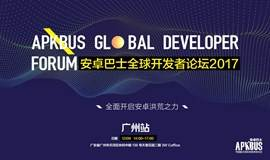 2017安卓巴士全球开发者论坛 · 广州站——全面开启安卓洪荒之力