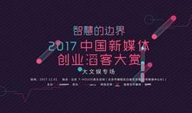 对话新世相、摩登天空、EDCO、万娱引力,2017中国新媒体创业滔客大赏大文娱专场