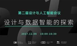 特赞活动   第二届设计与人工智能会议:设计与数据智能的探索