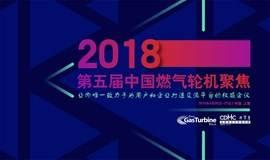 第五届中国燃气轮机决策者聚焦2018