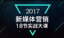 【线上】2017新媒体营销18节实战大课 - 完成从小白到资深新媒体的转型,挑战50万年薪