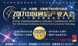 2017中国通信产业大会暨第十二届中国通信技术年会