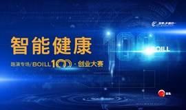 BOILL 100·创业大赛-智能健康专场路演