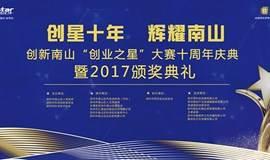 """点开领取免费门票!创新南山""""创业之星""""大赛十周年庆典【不忘初心丨与创业者同行】"""