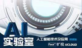 【AI实验室】深圳站|人工智能技术及应用