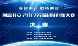 创赢长安 2017首届科技创新大赛决赛项目路演