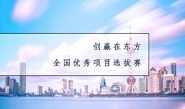 创赢在东方--全国优秀项目选拔赛:赞助火热招募中!