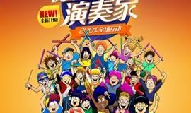 (大船文化北京北展站•主办)2017升级版加拿大全场互动亲子剧《你是演奏家》