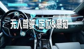 无人驾驶-定位&感知技术解码