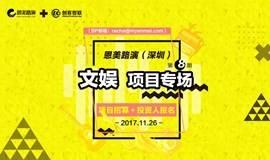 恩美路演 第八期文娱专场路演(深圳站) | 项目招募+投资人报名