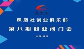 凤凰社第八期创业闭门会