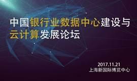 中国银行业数据中心建设与云计算发展论坛,免费报名,免费午餐等你来抢