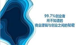 99.7%创业者 所不知道的 商业逻辑与创业之间的秘密