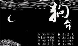 第十二届广州大戏节暨第五届青年非职业戏剧节:中山大学(广州校区东校园)话剧社《狗命》