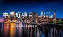 第十二期‖2017深圳《项目路演+众筹私董会》
