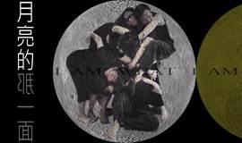 第十二届广州大戏节暨第五届青年非职业戏剧节:肢·觉剧场《月亮的那一面》