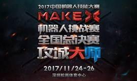 2017中国机器人技能大赛MakeX机器人挑战赛全国总决赛(深圳)