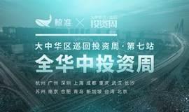 """大中华区巡回投资周第七站""""全华中投资周"""""""