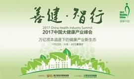 2017中国大健康产业峰会