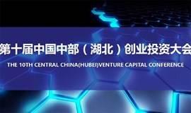 第十届中国中部(湖北)创业投资大会