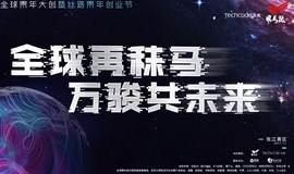 """""""全球再秣马·万骏共未来""""2017全球青年大创·张江赛区"""