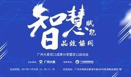 广州大麦双11成果分享暨双十二启动会