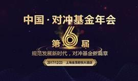 第六届中国对冲基金年会