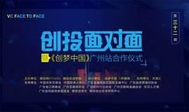 第三十二期《创投面对面》暨《创梦中国》广州站合作仪式