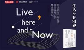 生活不在别处 —— 年轻中国人的焦虑与狂欢