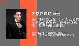 【12/14】优投导师说第50期:天沐律师段立波-中小企业如何发掘和保护资产,提升市场估值,掌握融资主动权