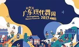 2017·尚天河文化季现代舞《小羽的气球》惠民抢票
