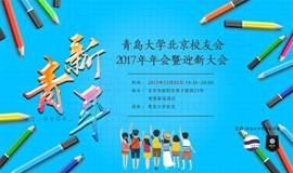 【报名通道】青岛大学北京校友会2017年年会暨迎新大会