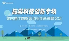 旅游科技创新专场 | 第四届中国旅游创业创新高峰论坛 投资人报名!