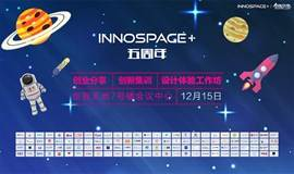 整装集结 踏上新征程 | INNOSPACE+五周年项目分享会
